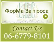 Отправка запроса в школу 06-6777-1553